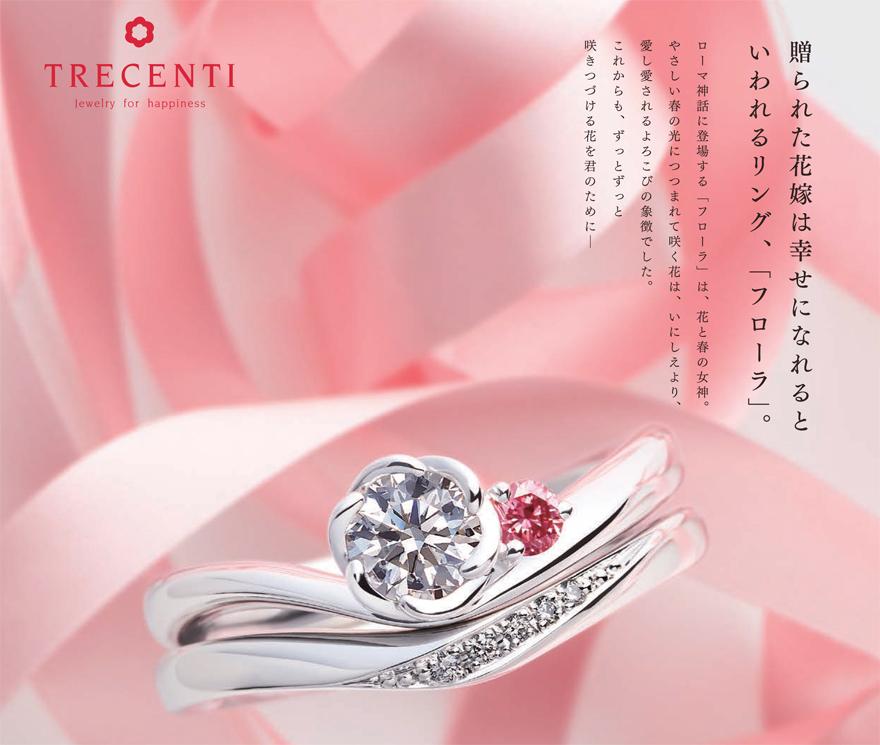 婚約指輪・結婚指輪 | トレセンテ