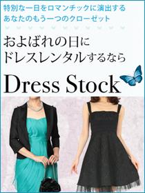 レンタルゲストドレス