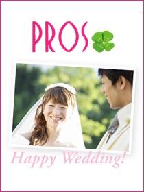 結婚式司会のプロス