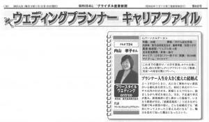 ブライダル産業新聞2013.4.21号