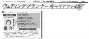 ブライダル産業新聞2014.10.21号