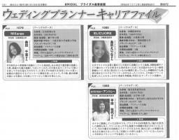 ブライダル産業新聞2014.11.01号
