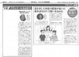 ブライダル産業新聞2014.11.11掲載記事