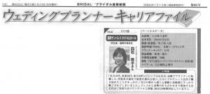 ブライダル産業新聞2014.12.11掲載記事