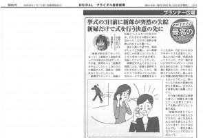 ブライダル産業新聞2014.12.21掲載記事