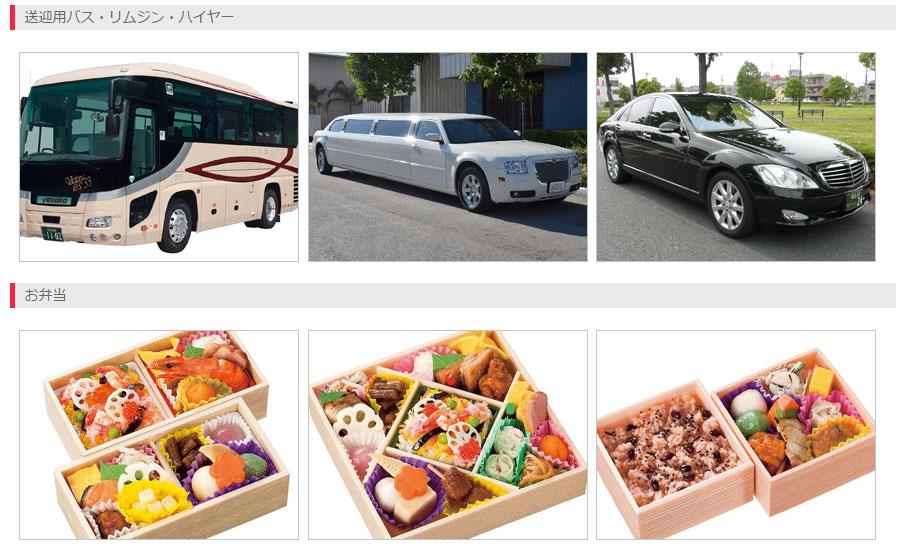 リムジン・送迎バス | グローバルツアー