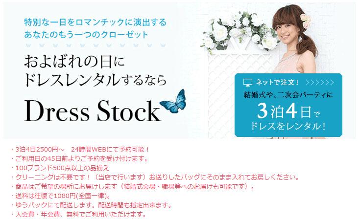 二次会ドレス・ゲストドレス | Dress Stock