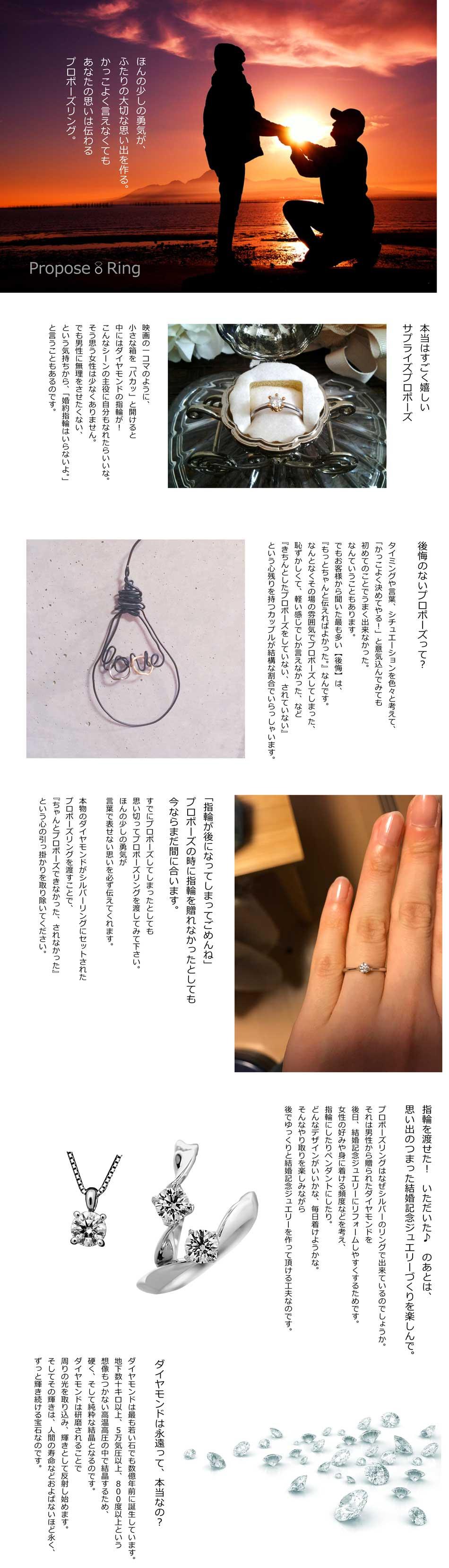 Propose Ring | サプライズプロポーズのための婚約指輪